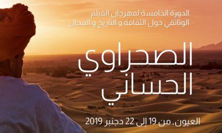 LE 5ÈME FESTIVAL DU FILM DOCUMENTAIRE SUR LA CULTURE, L'HISTOIRE ET L'ESPACE SAHRAOUI HASSANI