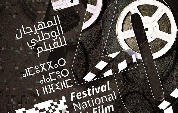 La 21è édition du Festival national du film de Tanger aura lieu du 28 février au 07 mars