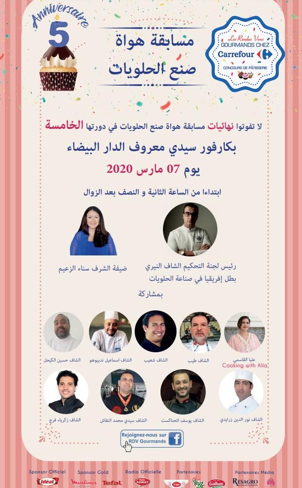 Gourmands de pâtisserie: Qui sera le meilleur pâtissier du Maroc ? 1
