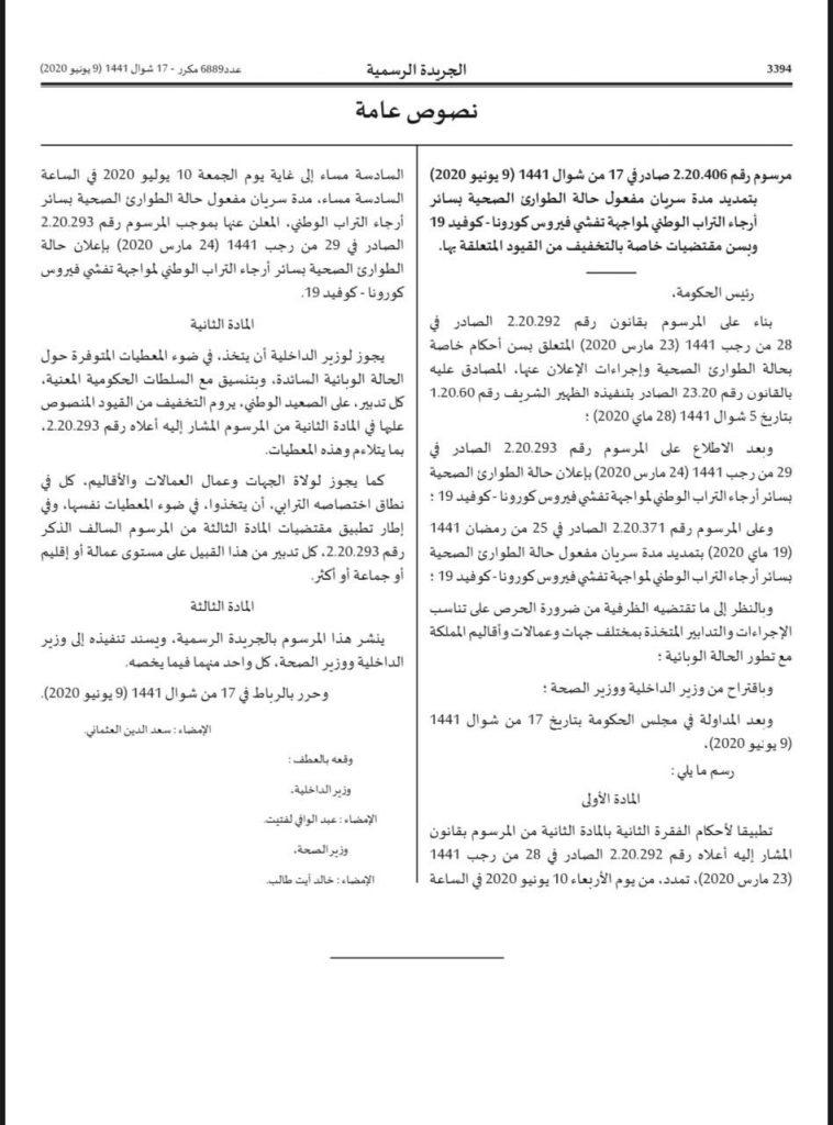 L'état d'urgence sanitaire  au Maroc prolongé au 10 juillet 1