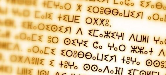 Vers la généralisation de l'enseignement de l'amazighe