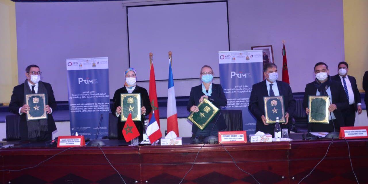 Agadir : lancement du Programme Régional des Politiques et Initiatives destinées aux MRE et aux migrants