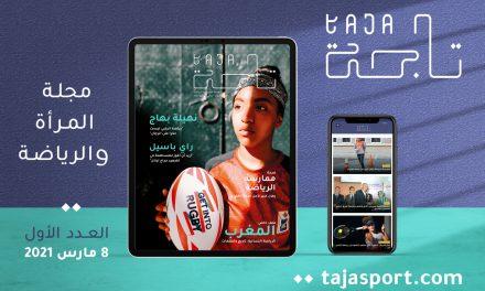 """""""TAJA"""", un média dédié au sport féminin dans la région MENA voit le jour"""