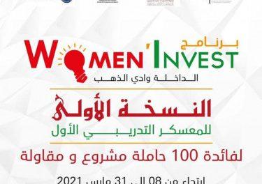 """Dakhla: Lancement de la première édition du programme """"Women invest"""""""