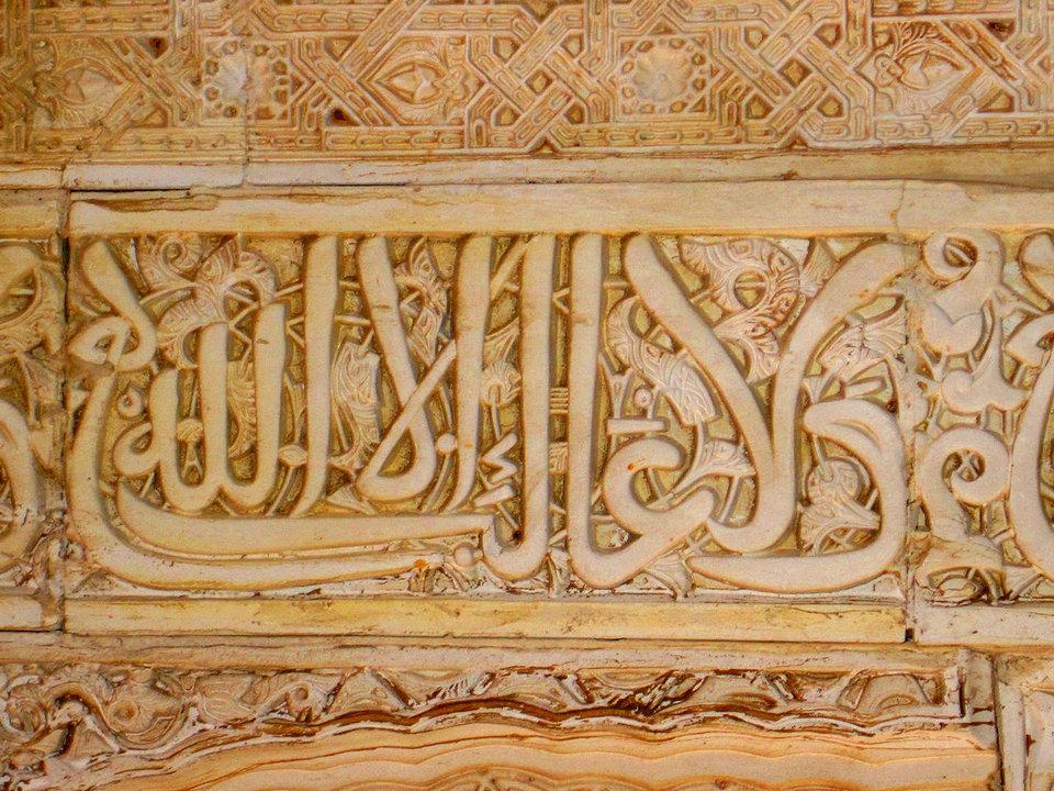 Oujda : une exposition pour célébrer la calligraphie arabe 2